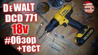 Шуруповерт Dewalt DCD 771 18 вольт подробный обзор +тест
