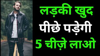 [PART 2] 5 QUALITIES THAT GIRLS WANT IN A BOY FRIEND | RELATIONSHIP TIPS IN HINDI ladki kaise pataye