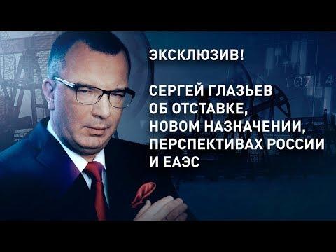 Эксклюзив! Сергей Глазьев об отставке, новом назначении, перспективах России и ЕАЭС