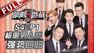 【ENG SUB】Go Fighting S4 EP.1 Go Back to 1978  [SMG Official HD] 20180429