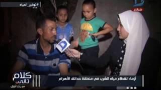 كلام تانى  أزمة انقطاع مياه الشرب فى منطقة حدائق الأهرام..رئيس شركة المياه يوضح السبب
