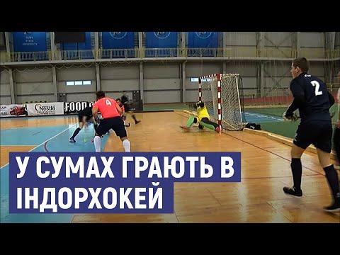 Суспільне Суми: У Сумах тривають чемпіонати України з індорхокею серед чоловічих та жіночих команд