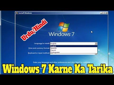 Windows 7 Karne Ka Tarika In Urdu Full Video 2019
