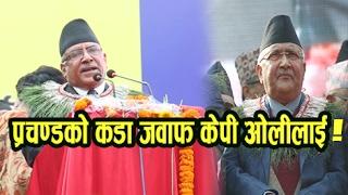 प्रचण्डले कडा जवाफ दिए केपी ओलीलाई ? सुन्नै पर्ने भाषण |  Pushpa Kamal Dahal Angry With KP Oli
