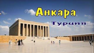 Анкара ( Ankara ) — город,  столица Турции.(Анкара ( Ankara ) — город, столица Турции. Население города более 4,9 миллионов человек. Это второй по населению..., 2015-01-12T11:09:45.000Z)