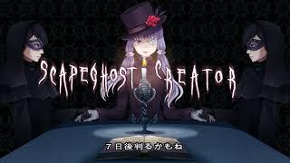 Yuzuki Yukari - SCAPEGHOST CREATOR - Rus sub