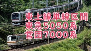 単線区間を行く副都心線7000系・東急5050系!東上線末端!