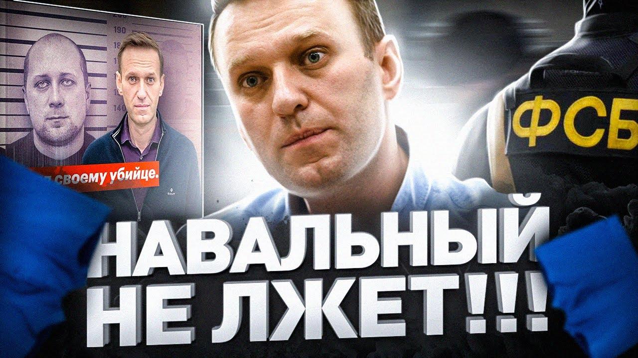 ПОЧЕМУ @Алексей Навальный (НЕ) ЛЖЕТ! ЗВОНОК ФСБШНИКУ И РЫНОК «ПРОБИВА» НОМЕРОВ ТЕЛЕФОНОВ | Люди PRO