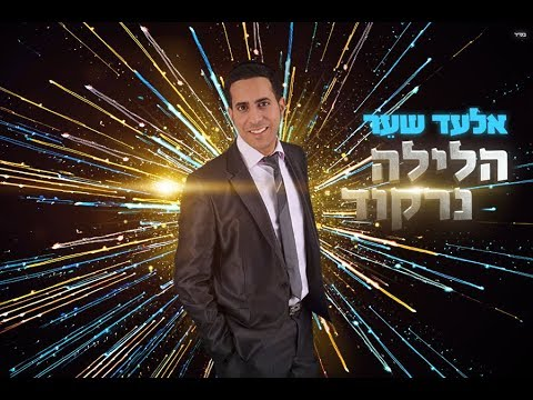 אלעד שער הלילה נרקוד | Elad Shaer Tonight We'll Dance - HaLayla Nirkod