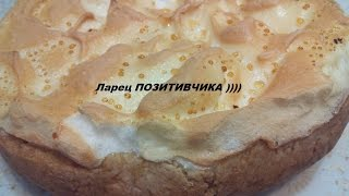 Слезы ангела творожный торт,  Пирог Слезы ангела  / (Tears of an angel cake, Pie, angel Tears )