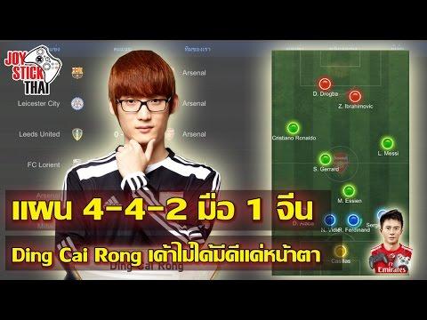 FIFA Online 3 - แผน 4-4-2 Ding Cai Rong มือ 1 ทีมจีน แชมป์ Asia ทีมล่าสุด !!