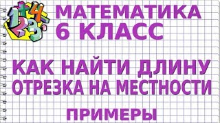 МАТЕМАТИКА 6 класс. КАК НАЙТИ ДЛИНУ ОТРЕЗКА НА МЕСТНОСТИ? Примеры