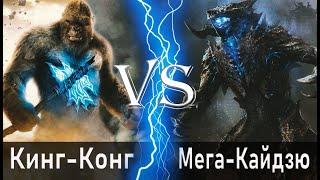 Кинг Конг (2021) vs Мега Кайдзю
