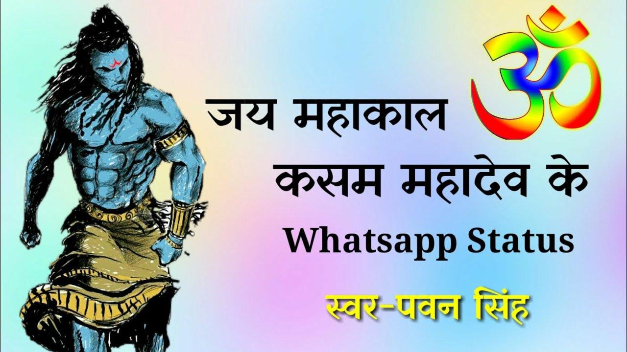 Kasam Mahadev Ke Pawan Singh Dialog   Bhojpuri Status   Mahakal Status   Bhojpuri Status Plus