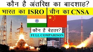 Indian Space agency vs Chinese Space Agency 2020 | ISRO vs CNSA Full Comparison in Hindi 2020