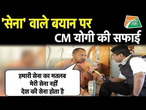 सेना वाले बयान पर सीएम योगी आदित्यनाथ ने क्या कहा ?  | Bharat Tak