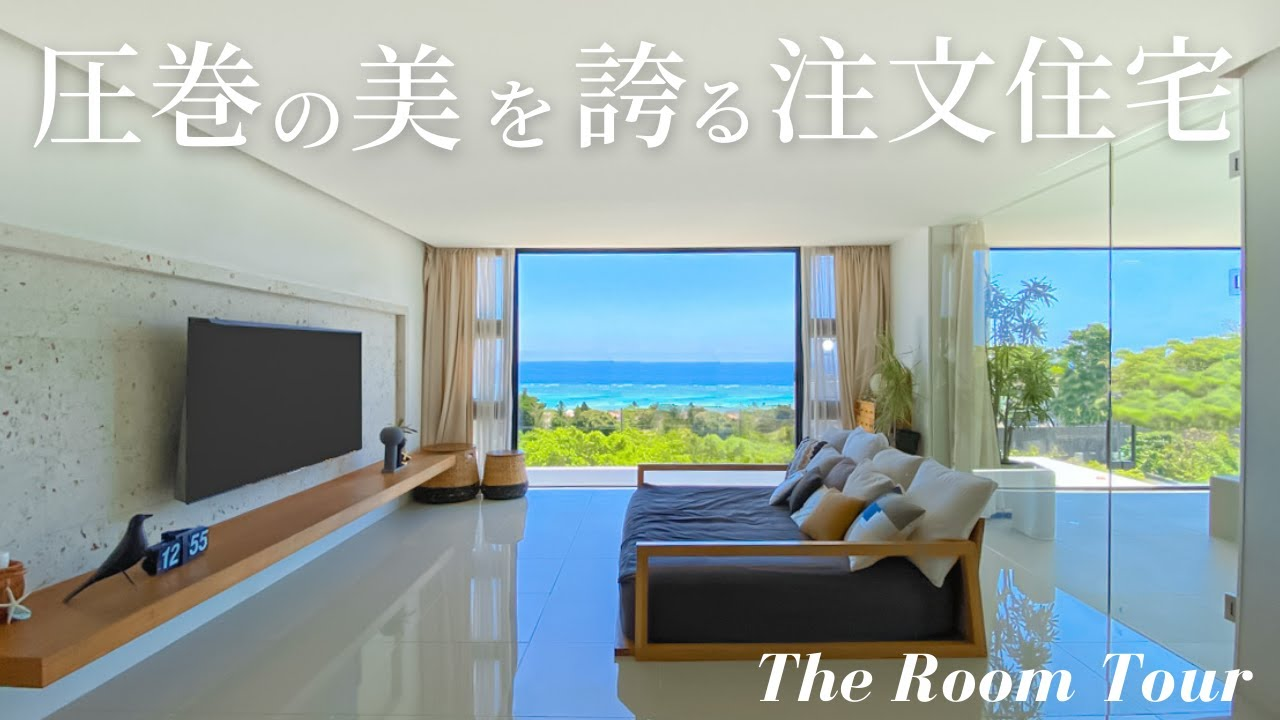【ルームツアー】敷地面積119坪のジャグジープール付き注文住宅 / リビングから海を一望できる4人家族が暮らすホテルライクな豪邸