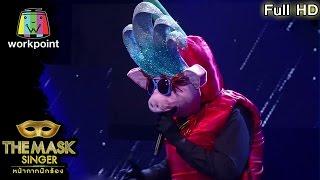เธอ - หน้ากากน้ำพริกหมู | THE MASK SINGER หน้ากากนักร้อง