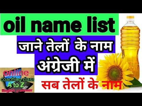 Types of oil oil name list जाने तेलों के नाम अंग्रेजी में English bolan sikhe  