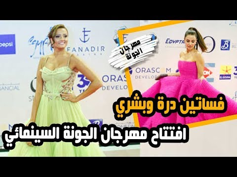 شاهد.. فساتين درة وبشري وبسمة في افتتاح مهرجان الجونة السينمائي