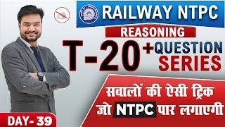T-20 | Question Series | Railway NTPC 2019 | Reasoning | 5:00 PM