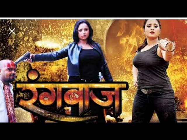 Rangbaaz || Super Hit Bhojpuri Full Movie - Rani ChatterJee || Bhojpuri Adda HD Movie2019