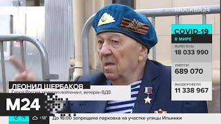 Воздушно-десантные войска отмечают 90 лет со дня основания - Москва 24