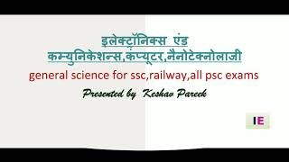 General Science for ssc railway rpsc and all psc exams