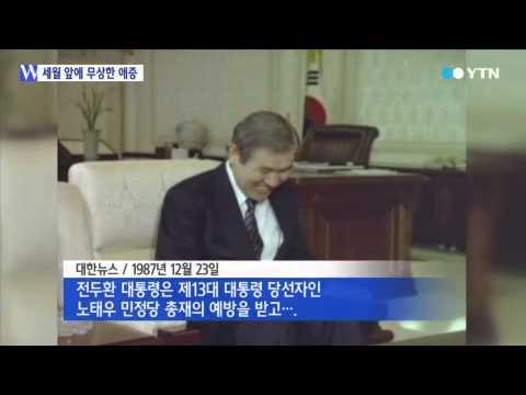 전두환·노태우의 인연…세월 앞에 무상한 애증 / YTN