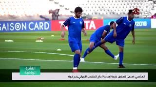 الصاصي: نسعى لتحقيق نتيجة إيجابية أمام المنتخب الإيراني رغم قوته | يمن شباب