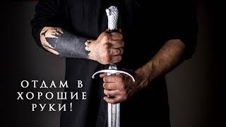 """ТОТ САМЫЙ """"Длинный коготь""""  Меч Джона Сноу из Игры престолов своими руками. Отдам в хорошие руки!"""