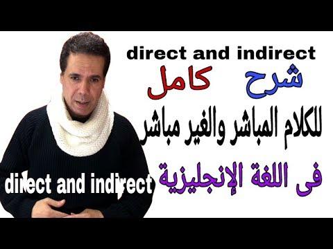 الكلام المباشر والغير مباشر فى اللغة الانجليزية | (Reported speech (direct and indirect