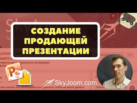 Создание продающей презентации для вебинара