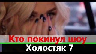 Кто покинул шоу? Холостяк 7 сезон 10 выпуск