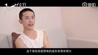【TFBOYS易烊千玺】《少年的你》剧组特辑 欢乐有爱是战友也是家人【Jackson Yee】