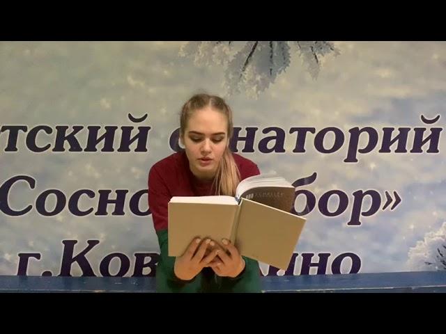 Ажевская Виктория читает произведение «Мечты любви моей весенней» (Бунин Иван Алексеевич)