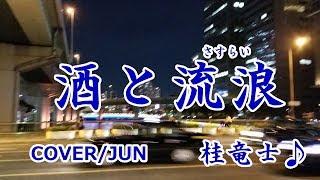 【新曲】酒と流浪 桂竜士 カバ—/じゅん '19/2/20発売