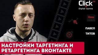 Правильная настройка таргетинга и ретаргетинга ВКонтакте.