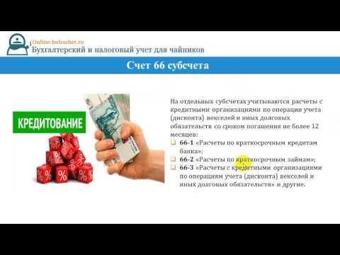 Счет 66. Учет краткосрочных кредитов и займов в бухгалтерском учете: