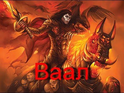Истории демонов: Ваал