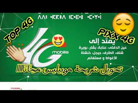 #عاااااجل طريقة تحويل شريحة موبيليس Mobilis من 2G أو 3G الى 4G مجانااااا بدون التنقل إليهم