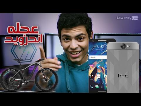 صورة  لاب توب فى مصر لابتوب lenovo نظام اندرويد و touch keyboard | تسريبات HTC 11 | #نشرة_لاوندي شراء لاب توب من يوتيوب