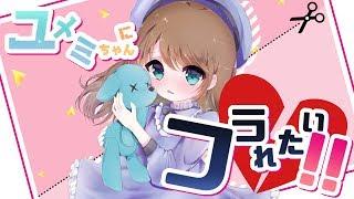 [LIVE] 【バレンタイン】ユメミちゃんにフラれたい!!