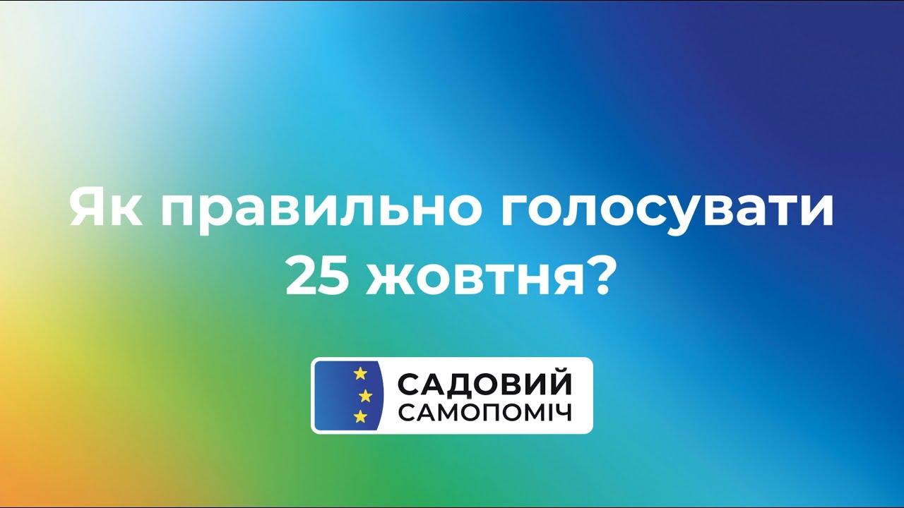 Як голосуватимуть львів'яни 25 жовтня?