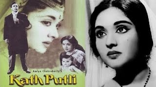 Kathputli कठपुतली (1957) | Full Hindi Movie | Vyjayanthimala | Balraj Sahni