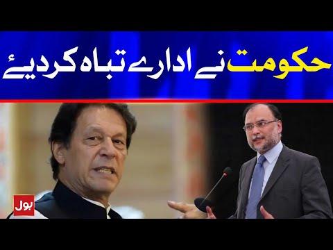 Ahsan Iqbal Slams to Government