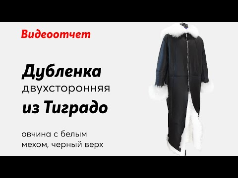 Дубленка длинная из овчины Тиградо, черная кожа, белый мех