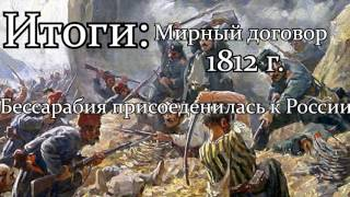 видео Внешняя политика в начале 19 века