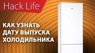 Как узнать дату выпуска холодильника?