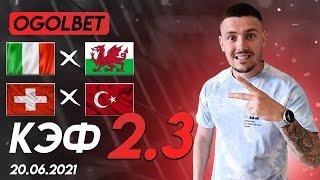 Италия Уэльс Швейцария Турция прогноз на сегодня прогноз на футбол